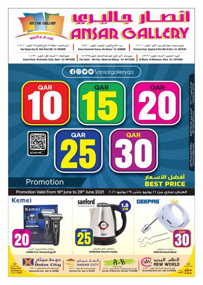 Ansar Gallery Qatar 10,15,20,25,30 QR offers Leaflet Cover Page