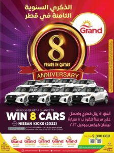 Grand Hyper 8th Anniversary offers Leaflet Cover Page
