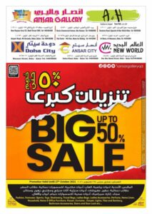 Ansar Gallery Big Sale offers Leaflet Cover Page