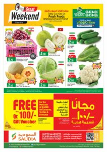 Saudia Hypermarket Weekend offers Leaflet Cover Page